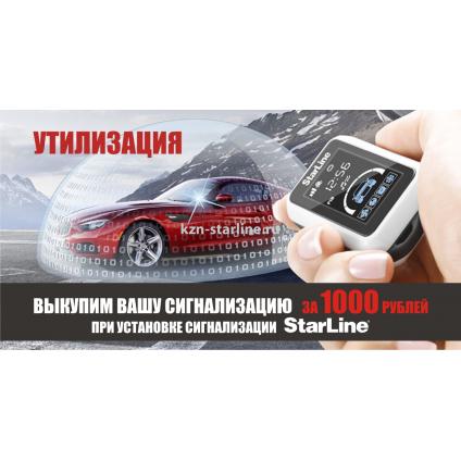 Выкупим сигнализацию за 1000 рублей!