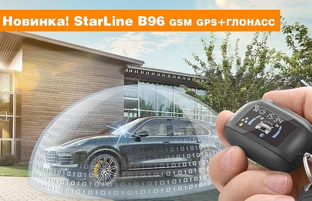 StarLine M66 — мониторинг с контролем уровня топлива