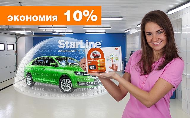 StarLine A96 GSM GPS - еще доступнек