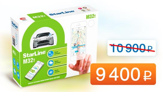 StarLine M32 Т теперь дешевле  на 1500 р!
