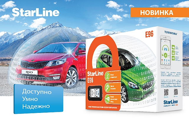 StarLine E96 BT –  безопасно и экономно!