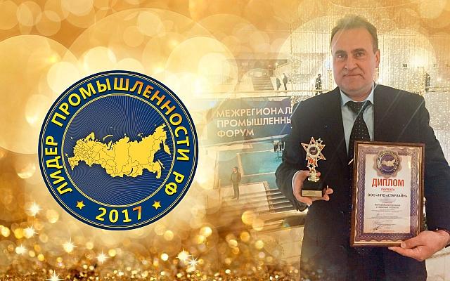 StarLine ─ «Лидер промышленности РФ»! Москва