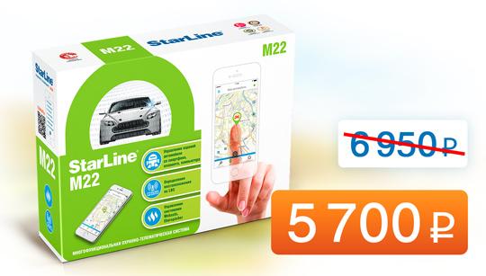 StarLine M22 — Еще доступнее!