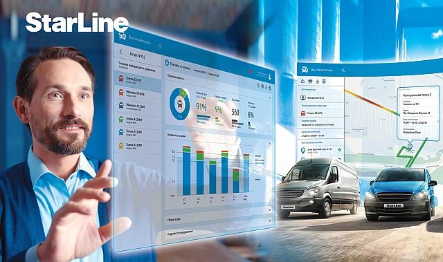 Мониторинговый сервис «StarLine Автопарк»